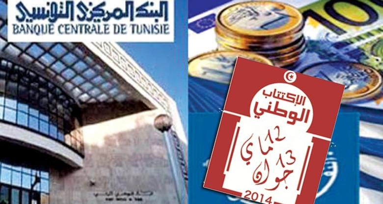 لجمع 50 مليون دينار الحكومة التونسية تشرع في جمع اكتتاب وطني