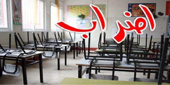 تونس:60 الف معلم في إضراب. لمدة يومين