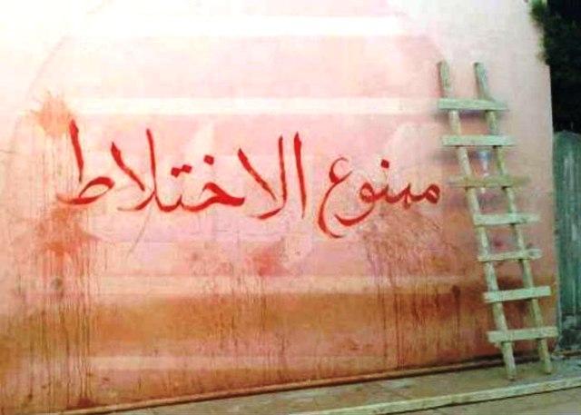 جامعة ليبية تفصل بين الإناث والذكور بجدار