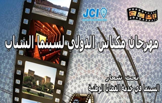 انطلاق مهرجان مكناس الدولي لسينما الشباب
