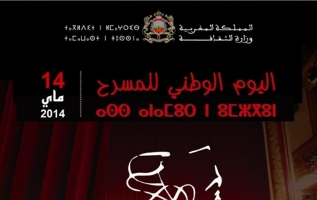 هكذا يحتفل المغرب باليوم الوطني للمسرح