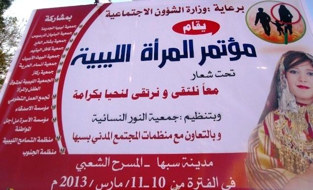 انطلاق المؤتمر السنوي الثاني للمرأة الليبية في سبها