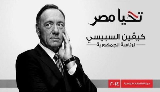 كيفين سبيسي ينافس السيسي وصباحي على رئاسة مصر