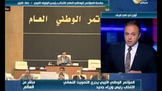 المؤتمر الوطني الليبي يمنح الثقة لحكومة احمد معيتيق