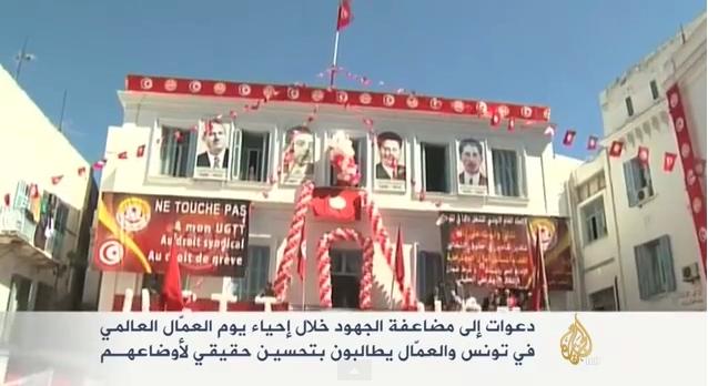 كيف احتفل التونسيون بفاتح ماي؟