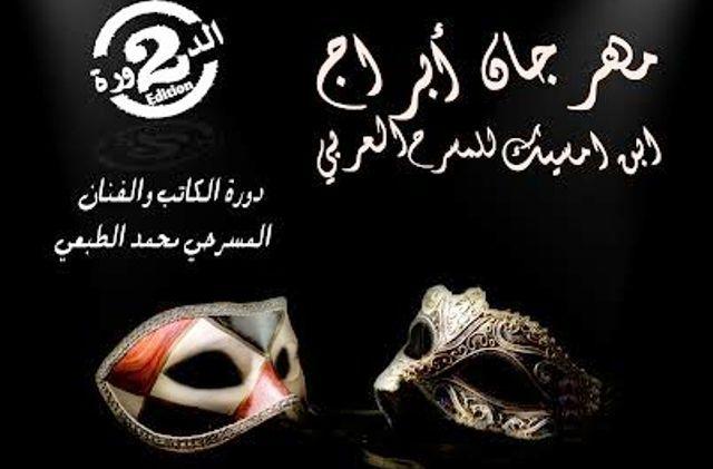 مشاركة 6 دول عربية بمهرجان أبراج للمسرح العربي بالدار البيضاء