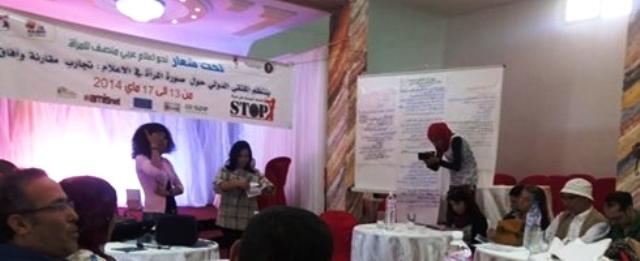 اختتام الملتقى الدولي حول صورة المرأة في الاعلام بتونس