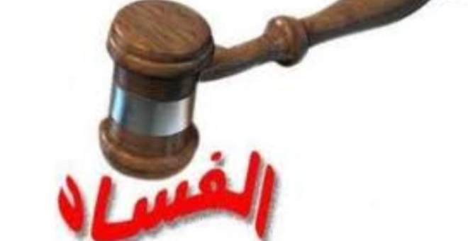 الفساد ومعوّقات التطور في العالم العربي