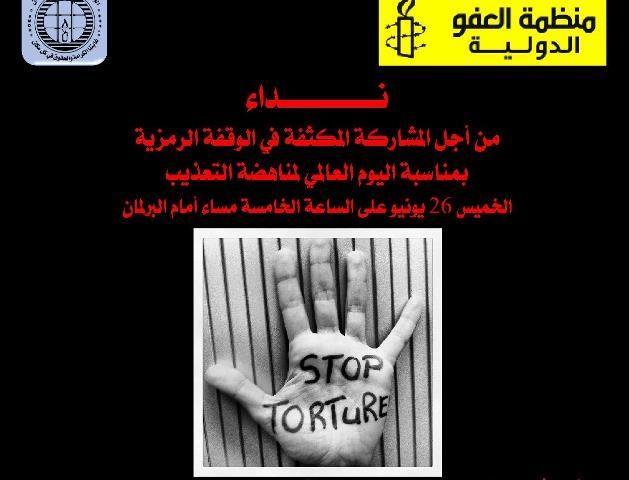 وقفة جماعية تخليدا لليوم العالمي لمناهضة التعذيب
