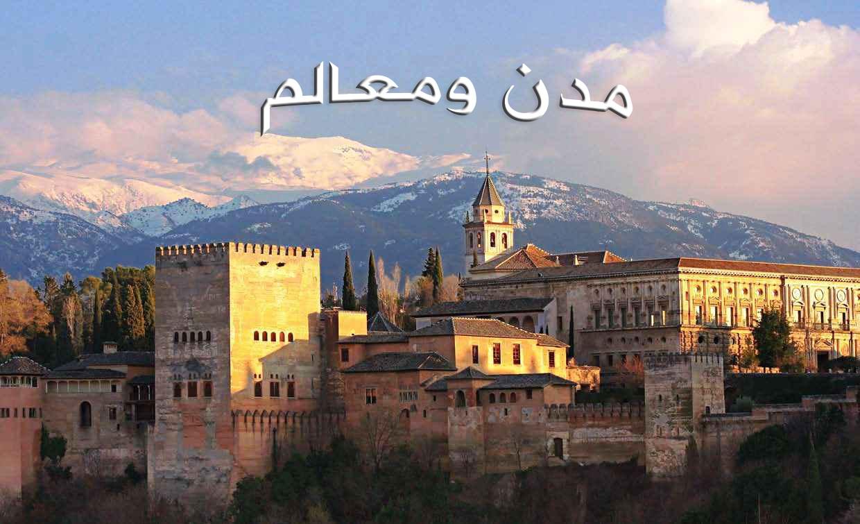 مدينة غرتاطة الإسلامية التأريخية