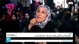 حقوق المرأة بين القانون والممارسة في ظل حكم الاسلاميين