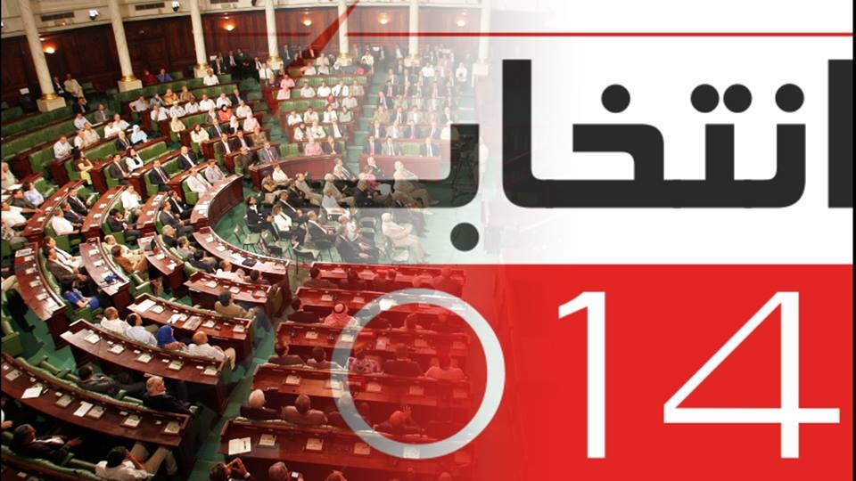 المجلس الوطني التأسيسي يصادق على المواعيد الإنتخابية
