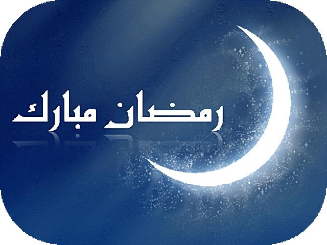 فاتح شهر رمضان   يوم غد  الأحد  في العديد من الدول المغاربية والعربية