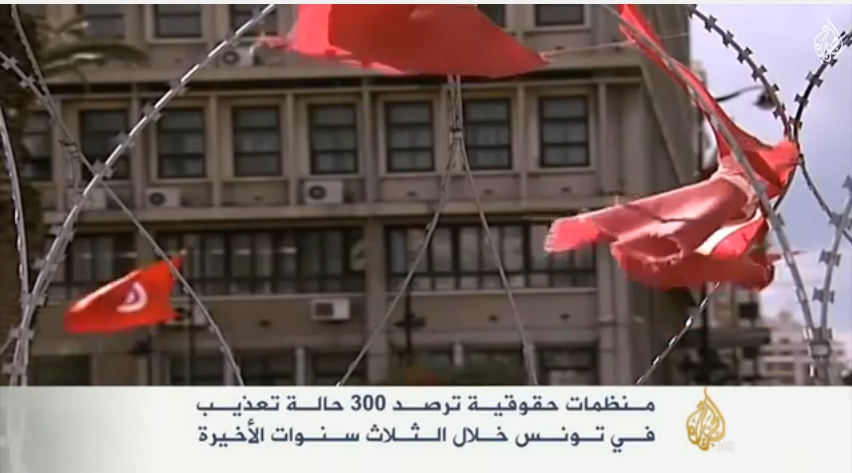 تزايد حالات التعذيب في تونس