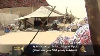 نشاط النساء الاقتصادي في موريتانيا