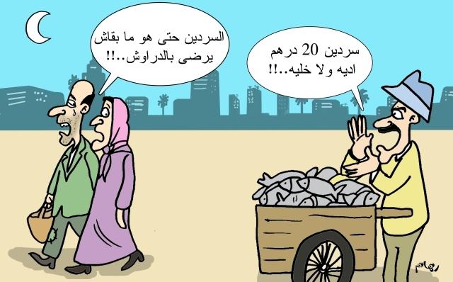 أسعار السمك في المغرب تحلق عاليا في رمضان