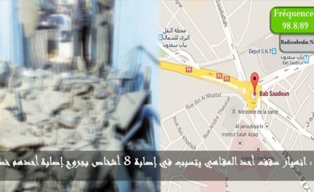 تونس: انهيار سقف مقهى يخلف اصابات خطيرة