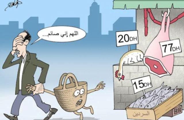 ارتفاع تكلفة القفة اليومية في المغرب خلال  رمضان