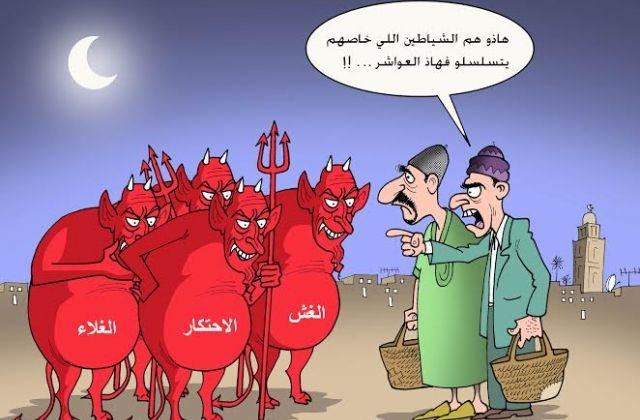هذا هو الثالوث الخطير في شهر رمضان