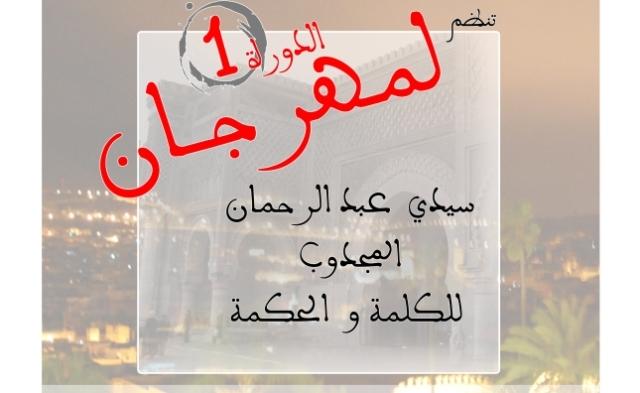 تنظيم الدورة الأولى لمهرجان سيدي عبد الرحمان المجذوب للكلمة و الحكمة بمكناس