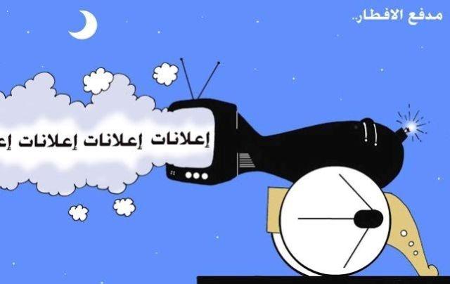 موجة الإشهارات تجتاح شاشة التلفزيون المغربي في رمضان
