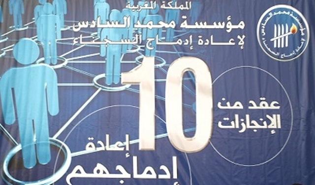 المغرب: مساعدات مالية للسجناء المفرج عنهم