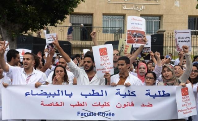 المغرب: مهنيون يرفضون إحداث كليات الطب الخاصة