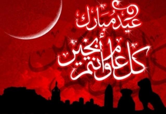 عيد الفطر يحل بالعديد من الدول العربية والإسلامية.. وكل عام وأنتم بخير