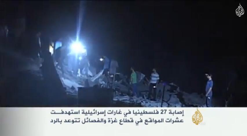 غزة تحت نيران القصف الإسرائيلي