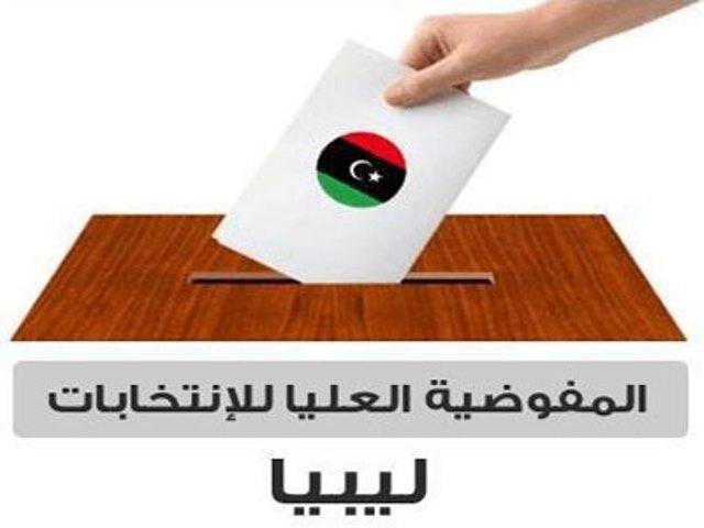 ليبيا:  النظر في إجراءات لجان المراكز الانتخابية