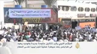 المؤتمر الليبي العام يقرر تشكيل حكومة