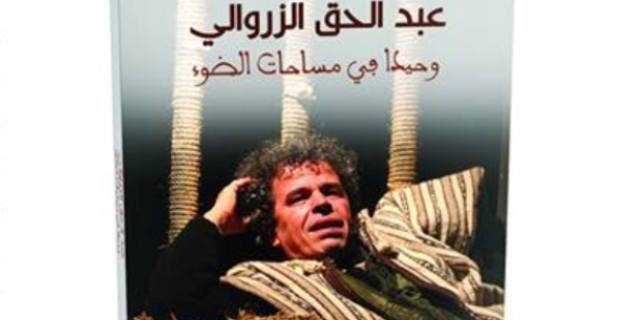 كتاب ونقاد ومسرحيون مغاربة  يضعون عبد الحق الزروالي في مساحات الضوء