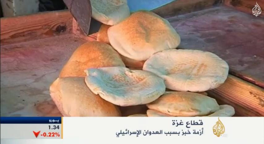 غزة تعاني أزمة خبز بسبب العدوان الإسرائيلي