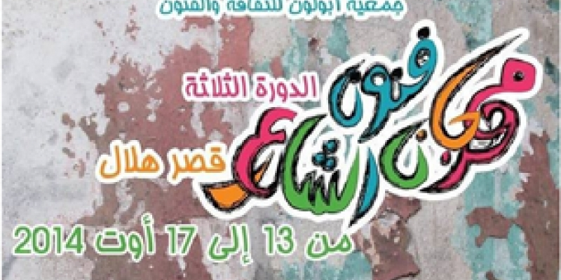 قصر هلا بتونس يحتضن الدورة الثالثة لمهرجان فنون الشارع