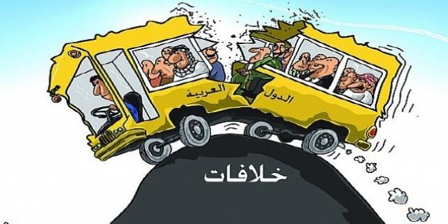 الى متى سنظل ندفع نقداً فواتير الخلافات العربية والإقليمية من دمائنا