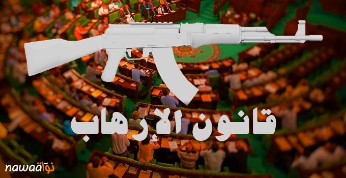 تونس: الطائرات المخطوفة تعرقل المصادقة على قانون الإرهاب