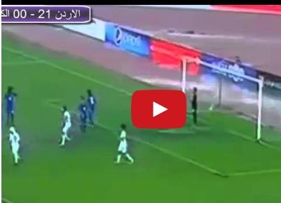 الاردن تسحق الكويت ب21-0