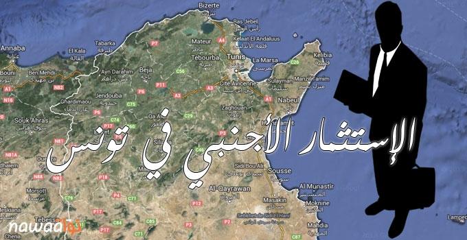 رئيس الحكومة المغربية عبد الإله بنكيران في ندوة الاستثمار: ماذا تنتظرون كي تساندوا تونس ؟
