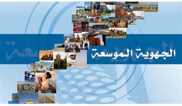 مائدة مستديرة تحث على مشاركة الشباب المغربي في تفعيل الجهوية الموسعة