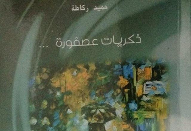حميد ركاطة من هموم العصافير إلى هموم الوطن