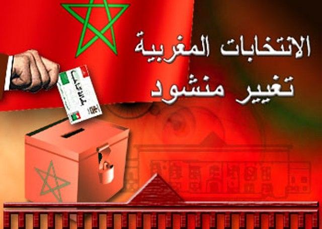 ندوة في الرباط  تدعو إلى إصلاح النظام الانتخابي لتنظيم انتخابات أكثر شفافية
