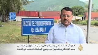 الجيش الباكستاني يسيطر على مبنى التلفزيون