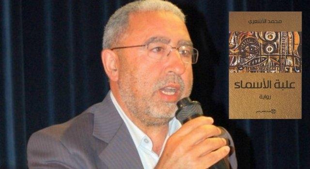 محمد الأشعري ..من هموم السياسة إلى هواجس الكتابة..وظهور رواية جديدة له بعنوان