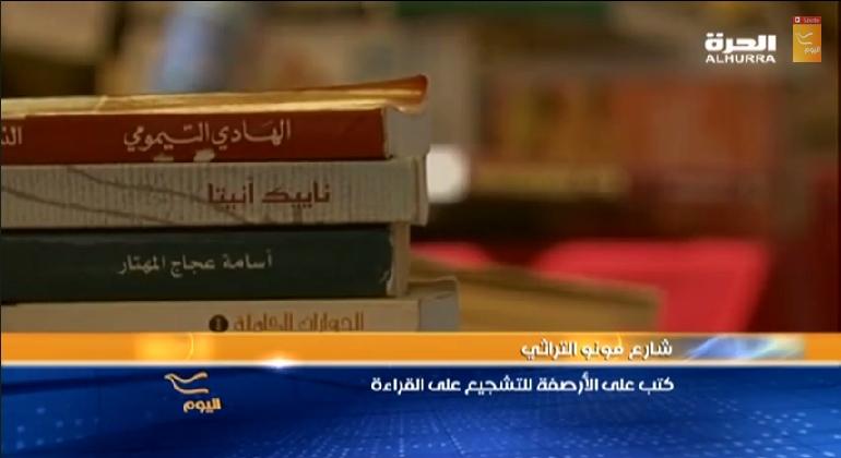 بيروت..كتب معروضة في الشارع لتشجيع القراءة