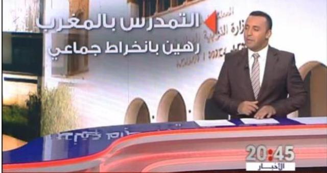 اليونيسيف: نسبة التمدرس في المغرب تبلغ 99,5 في المائة