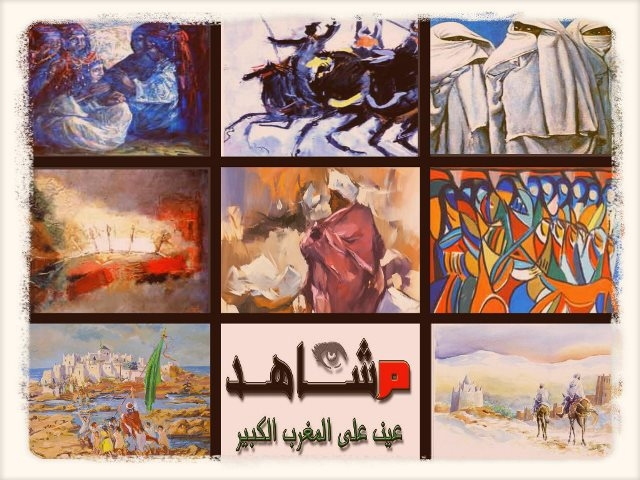 نشاة الفن المغربي المعاصر