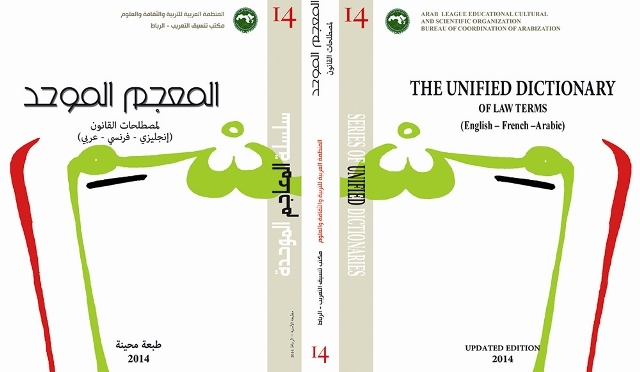 صدور الطبعة الثانية من المعجم الموحد لمصطلحات القانون