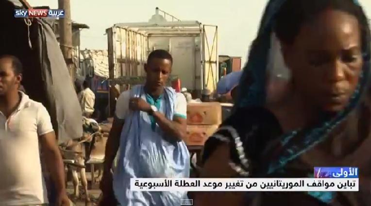 موريتانيا: جدل بخصوص تغيير عطلة نهاية الأسبوع