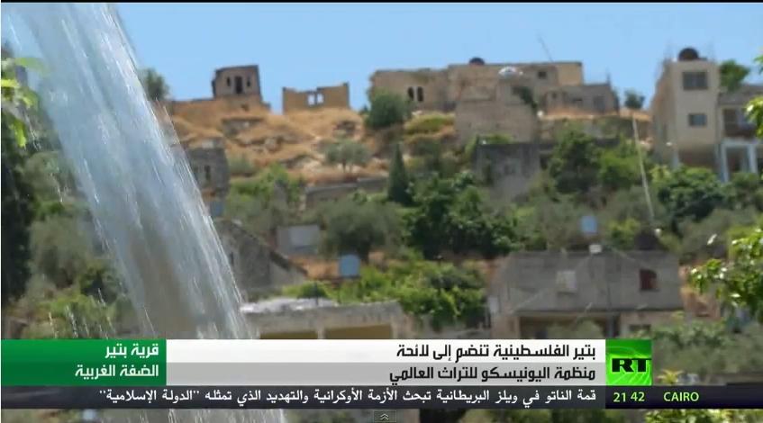 بلدة بتير الفلسطينية..تراث عالمي
