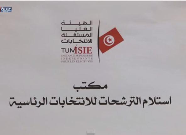 إغلاق باب الترشح لانتخابات رئاسة تونس